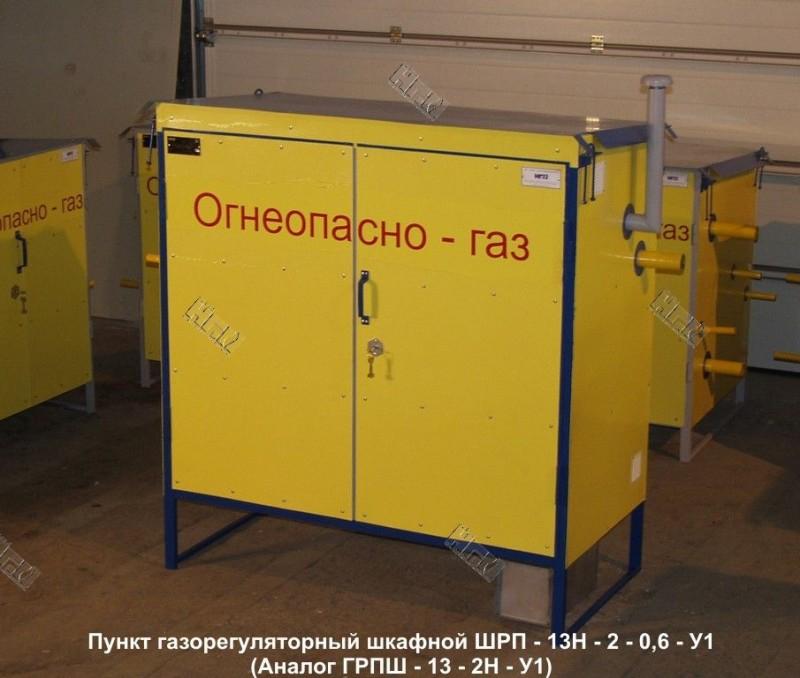 Пункты газорегуляторные шкафные ГРПШ